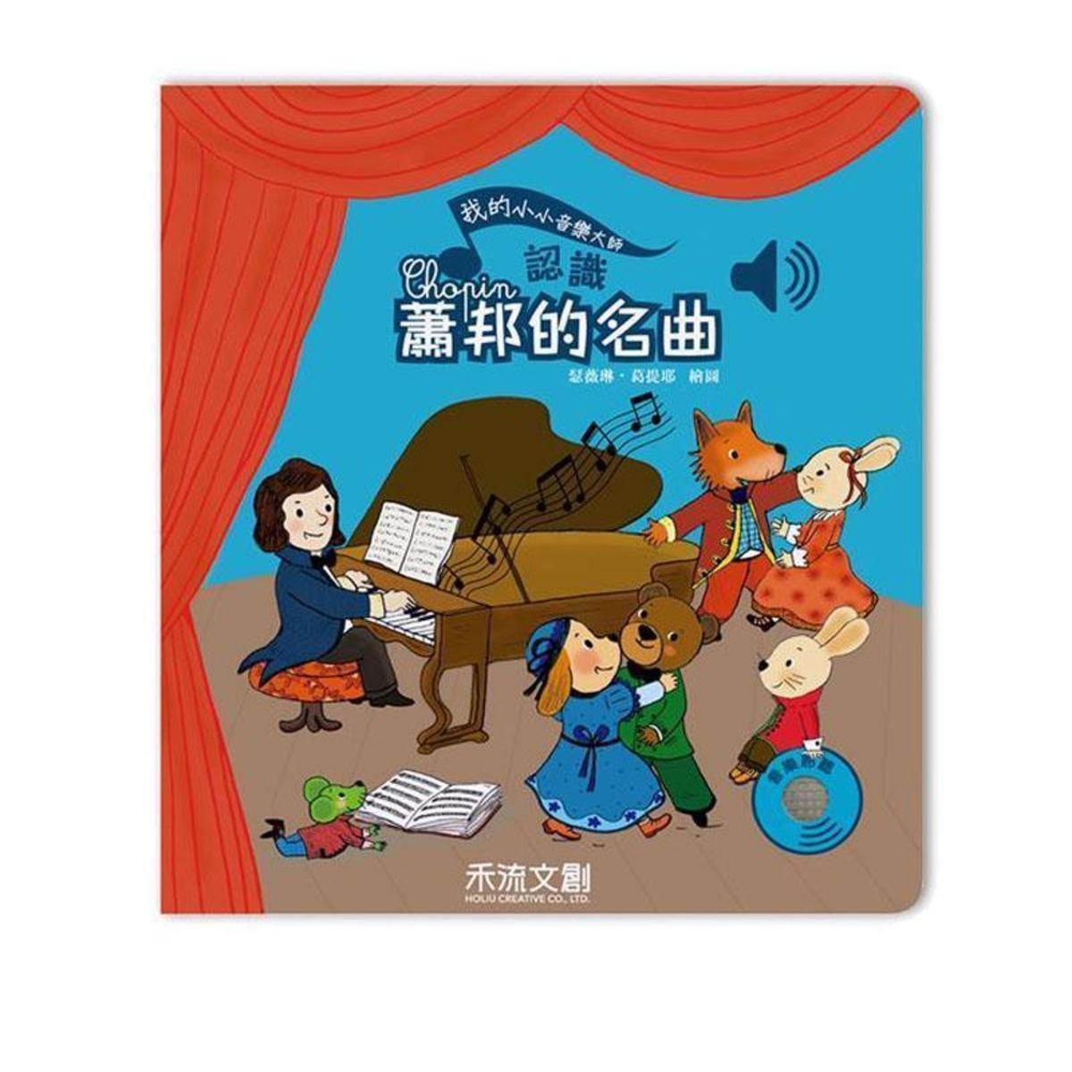 Publishing Know the famous songs of Chopard Taiwan Import
