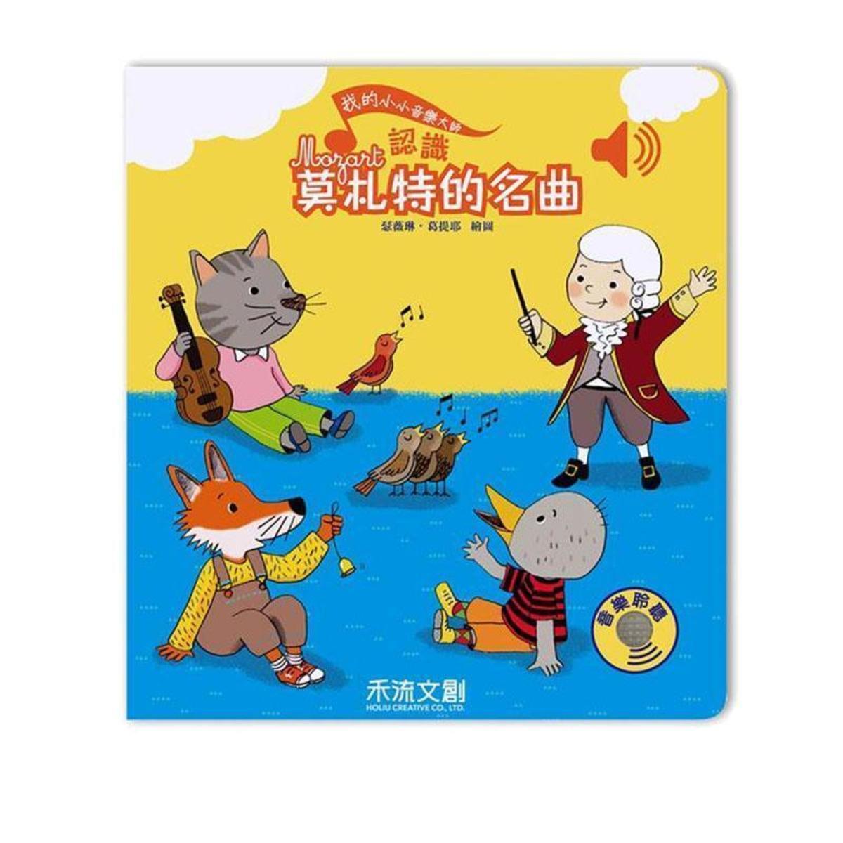 Publishing Meet Mozart's Famous Songs Taiwan Import