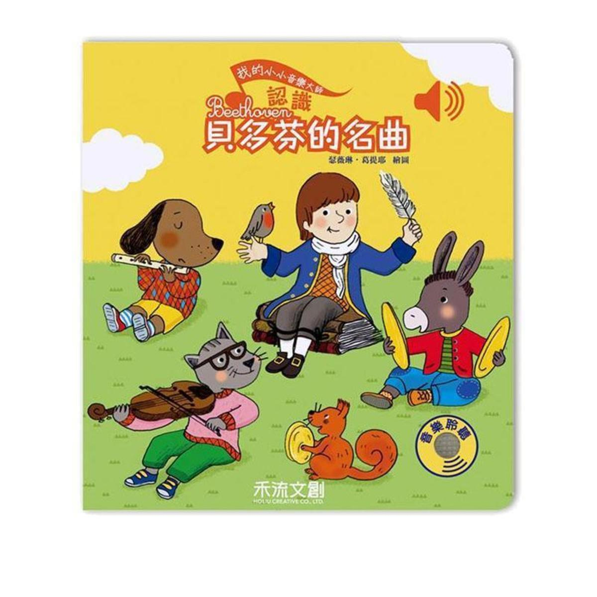 Publishing Know the famous songs of Beethoven Taiwan Import