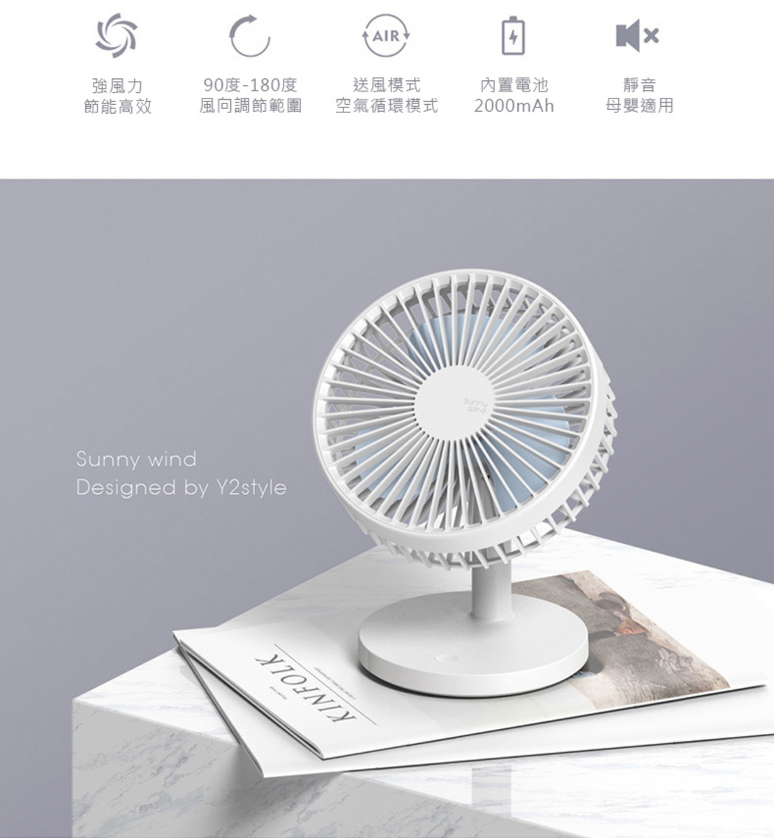 Sunny Wind 7-inch USB rechargeable ultra-quiet electric fan / table fan White