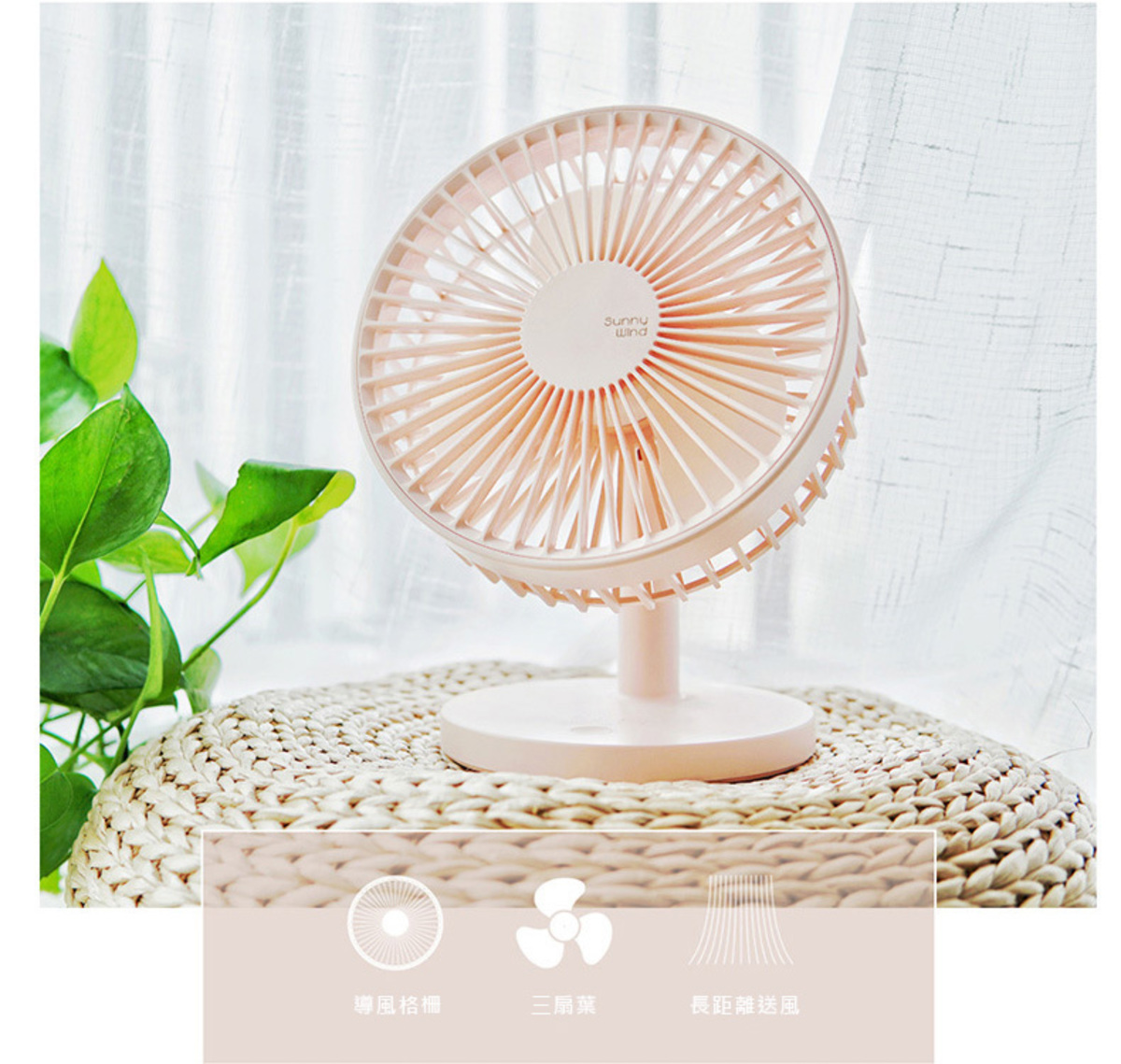 Sunny Wind 7-inch USB rechargeable ultra-quiet electric fan / table fan Pink