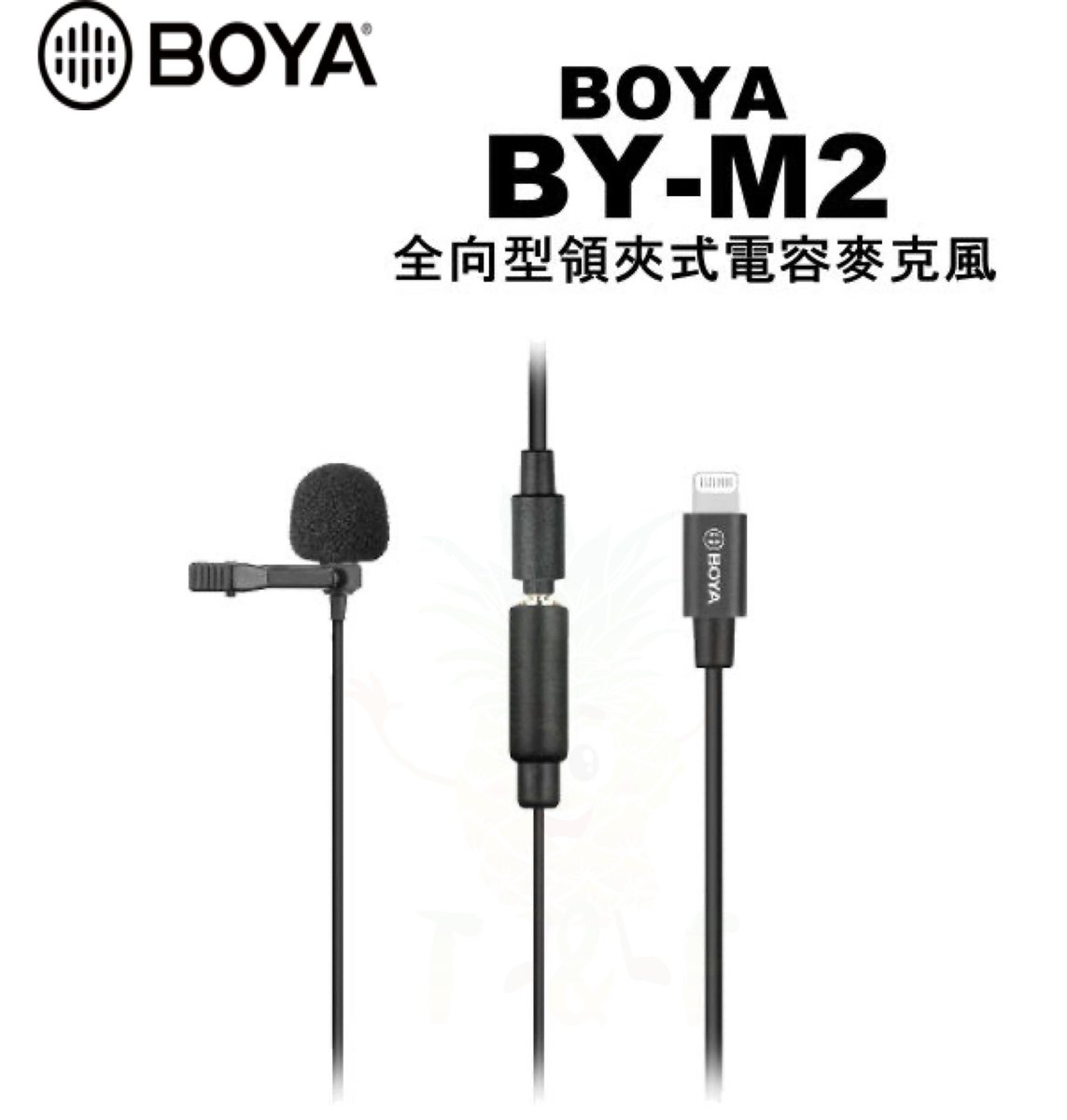HK ZETA warranty HD Omni-directional Clip-on Microphone (Apple Lightning) BY-M2