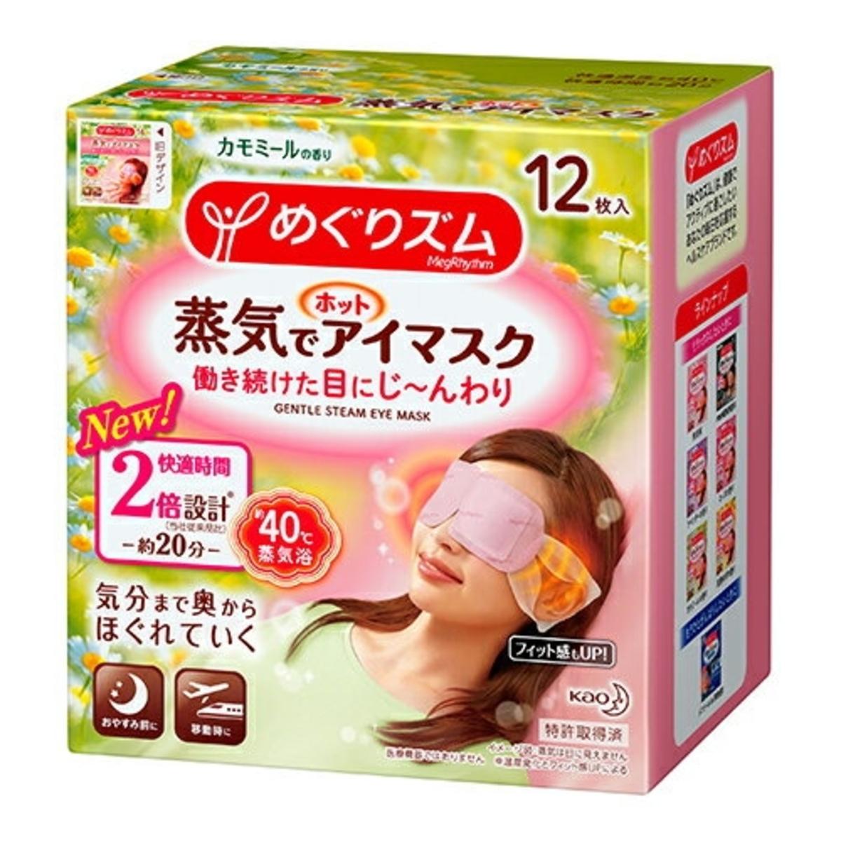 Ginger Aroma (Chamomile) Steam Eye Mask -  12pcs/Box (4901301348067)