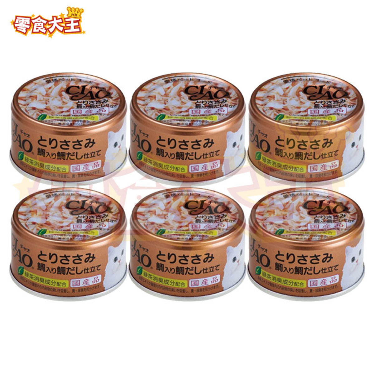 Chicken Breast with Squid Soup Cat Canned - A-88 85g x 6 cans (4901133062285_6)