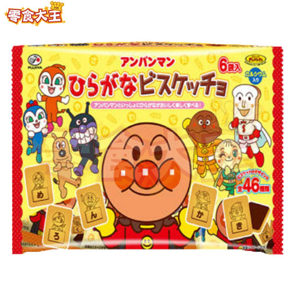 麵包超人朱古力味餅乾 (6包入) 108g (4902555133591)