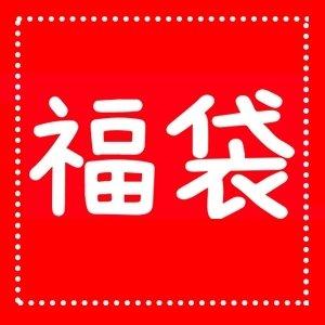 $48 零食福袋 [驚喜產品]  [隨機零食] (SKU_07204)