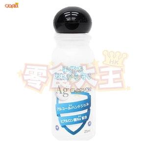銀離子Ag 酒精透明質酸混合消毒殺菌搓手液 25ml (4580645020329) (贈品)