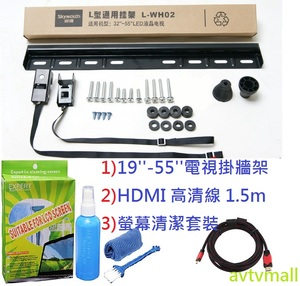 TV wall mount (19-55'') + HDMI cable + screen cleaning kit (1set 3 samples)