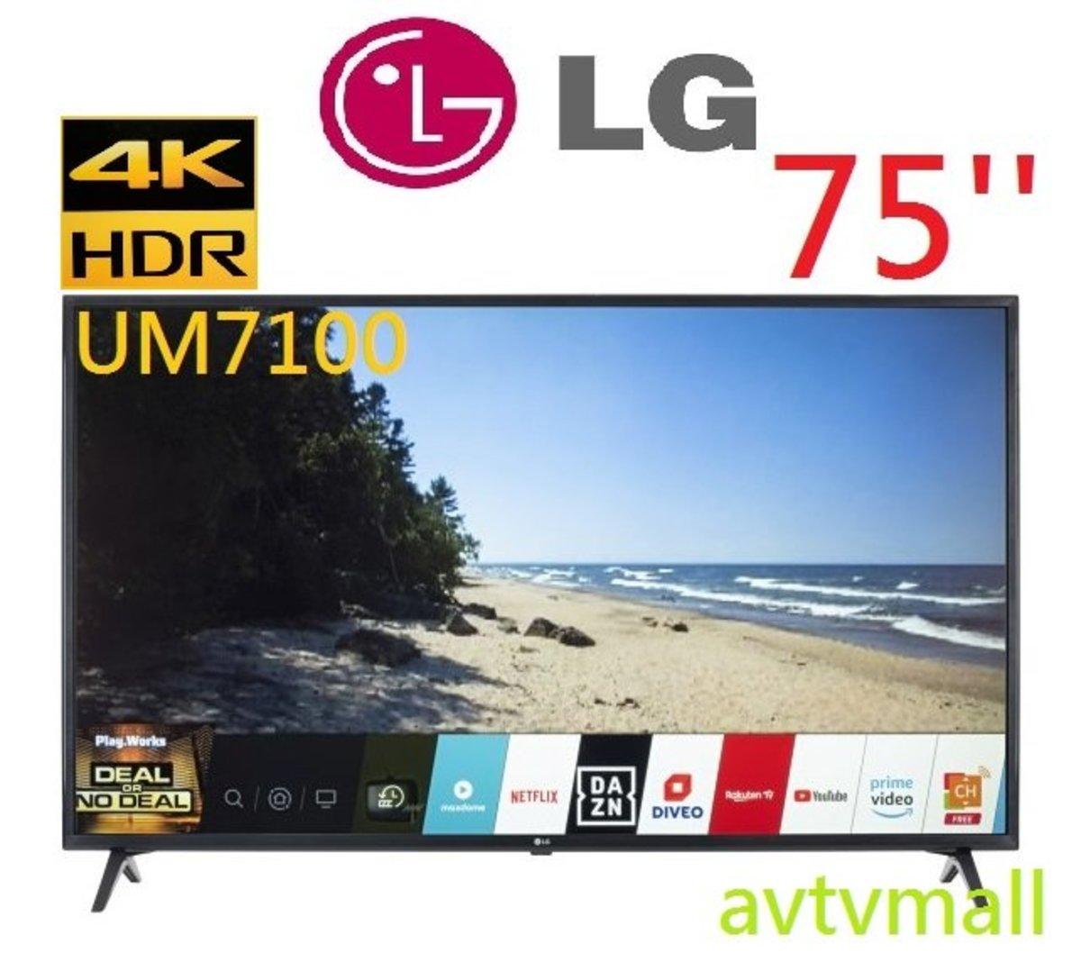 75UM7100 75'' 4K HDR smart TV AI ThinQ (3 年行貨保用)