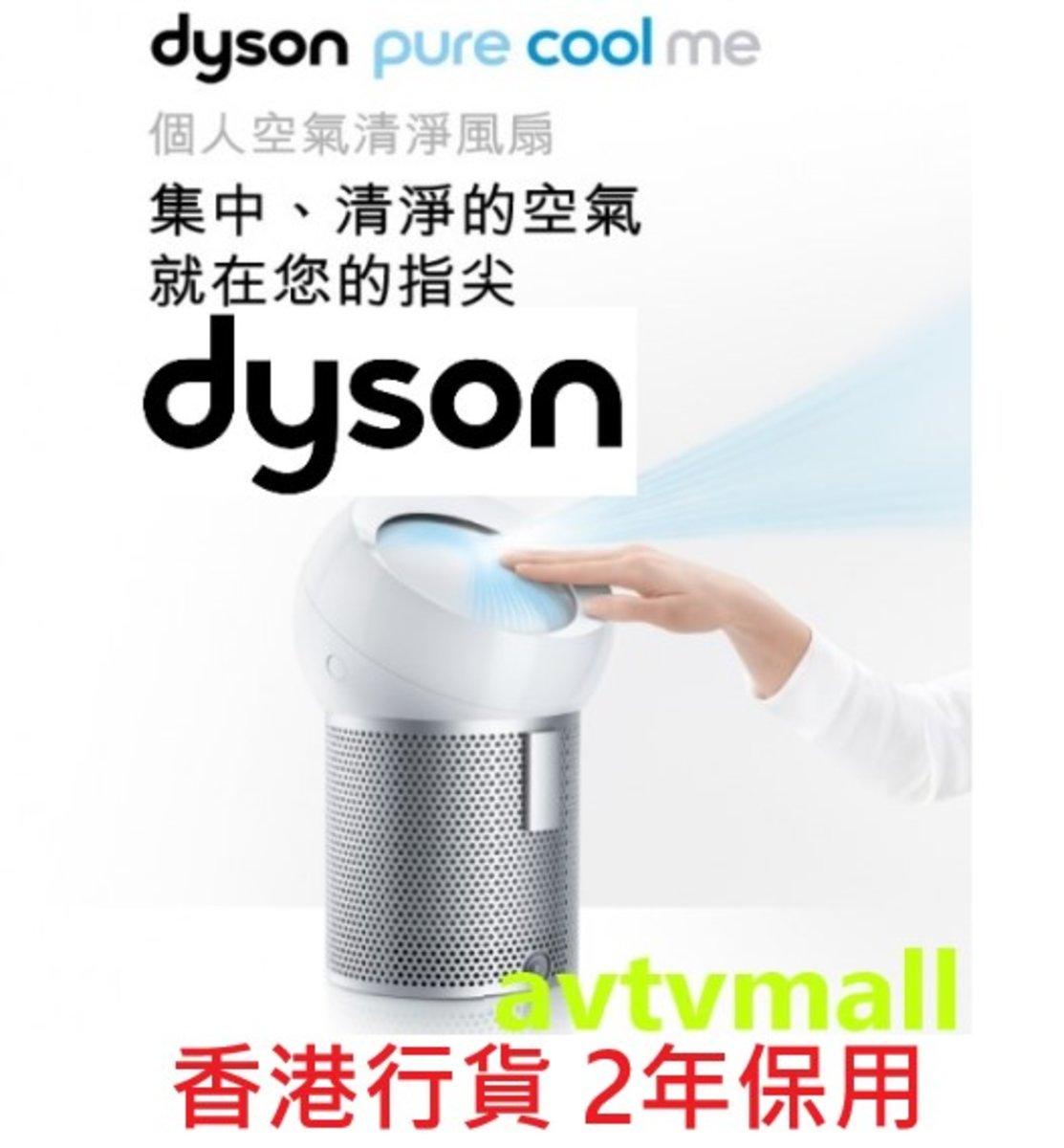 Pure Cool Me™ BP01 空氣淨化風扇 銀白色 (2年行貨保用)