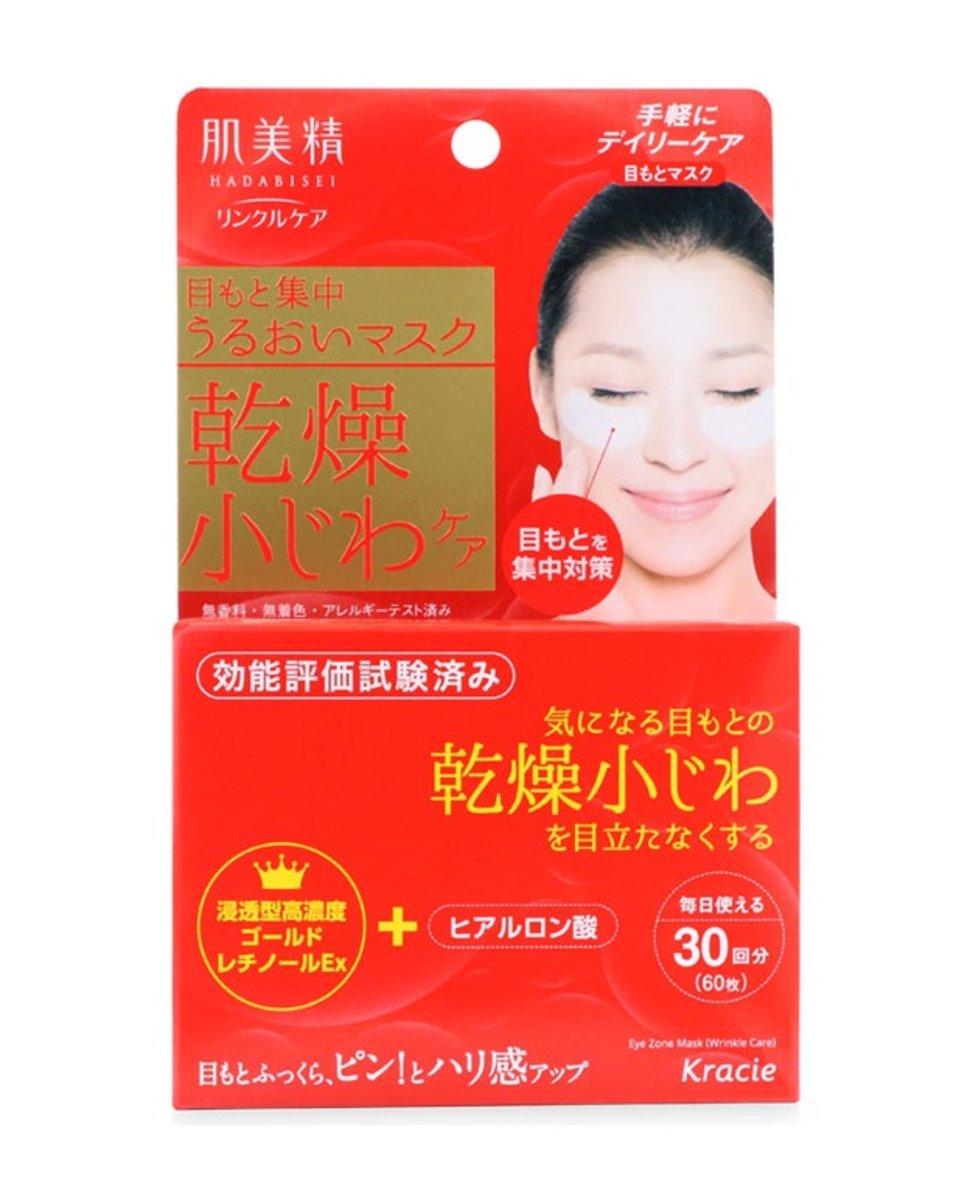 Intensive Wrinkle Care Eye Mask 60pcs