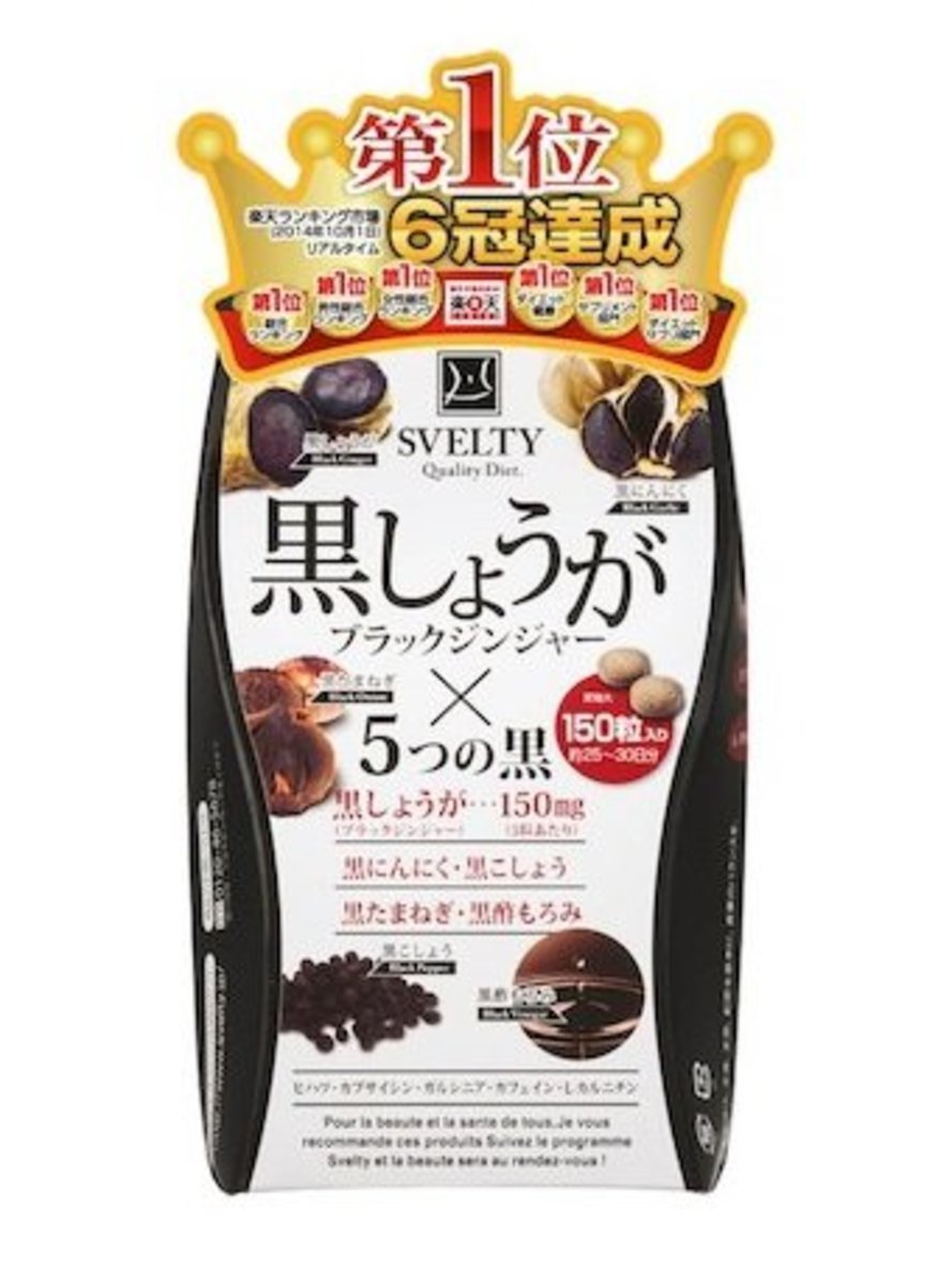 5黑燃脂丸 (黑薑+黑蒜+黑胡椒+黑醋膠+黑洋蔥) 酵素 150粒