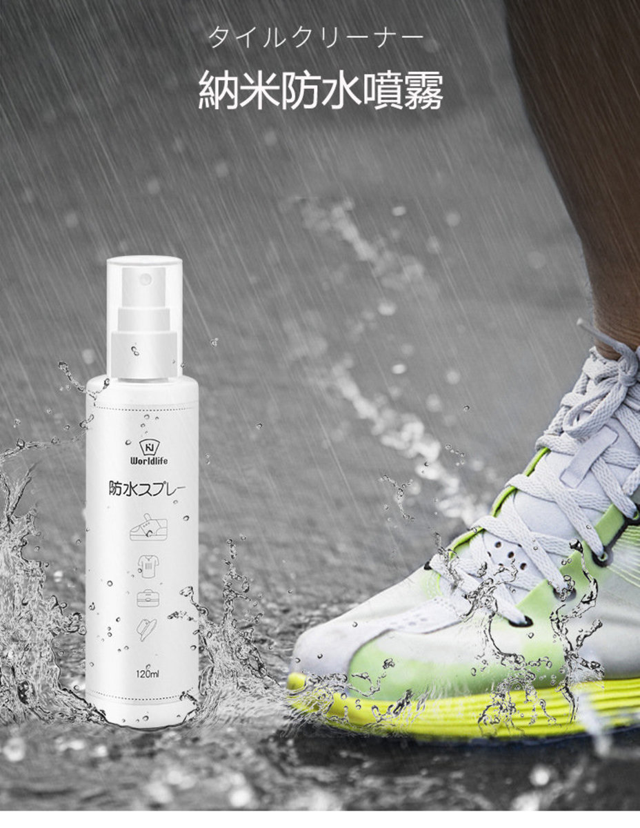 日本Worldlife鞋面防塵納米防水噴霧