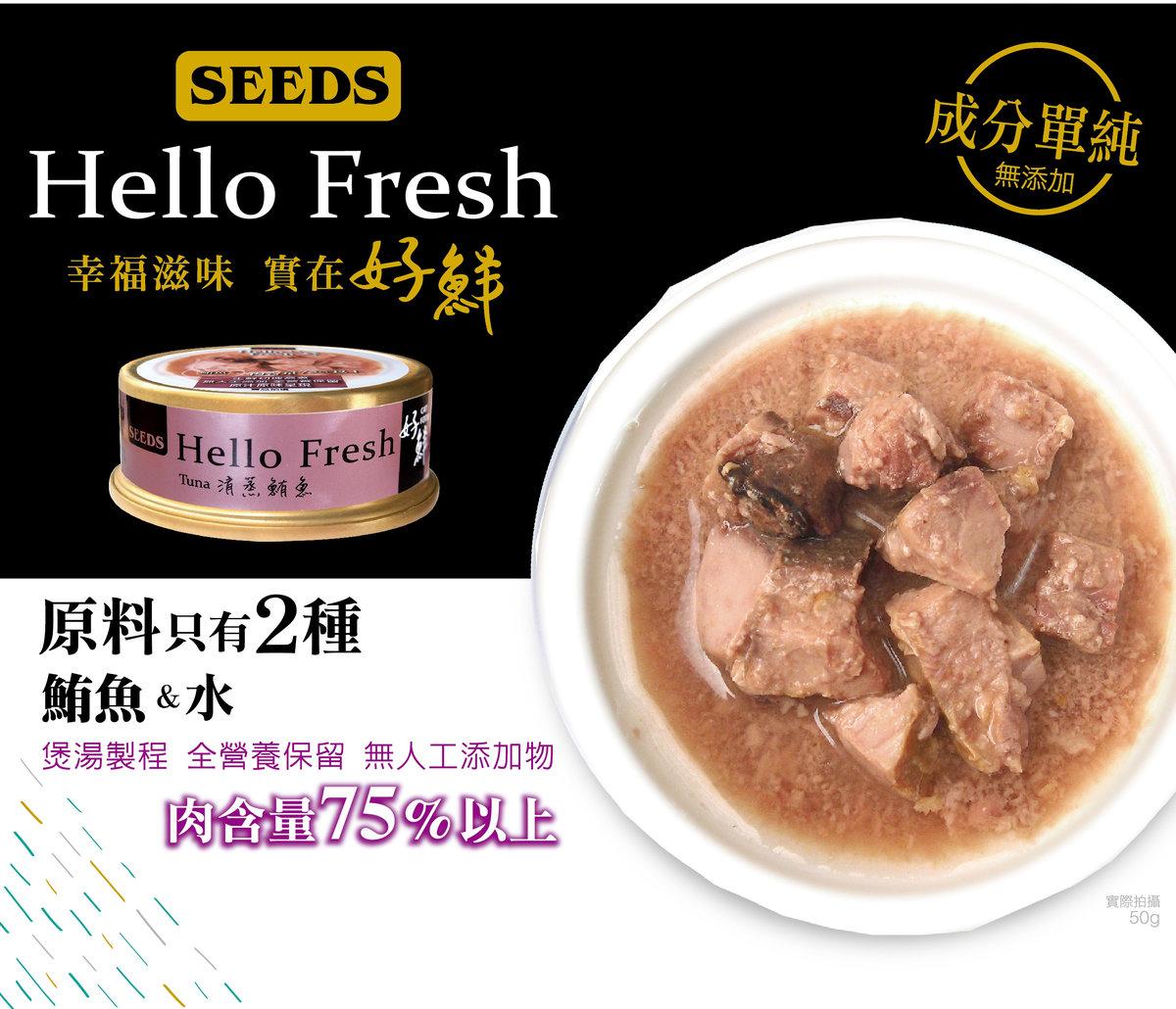 Hello Fresh好鮮燉湯-清蒸鮪魚(原箱24罐)