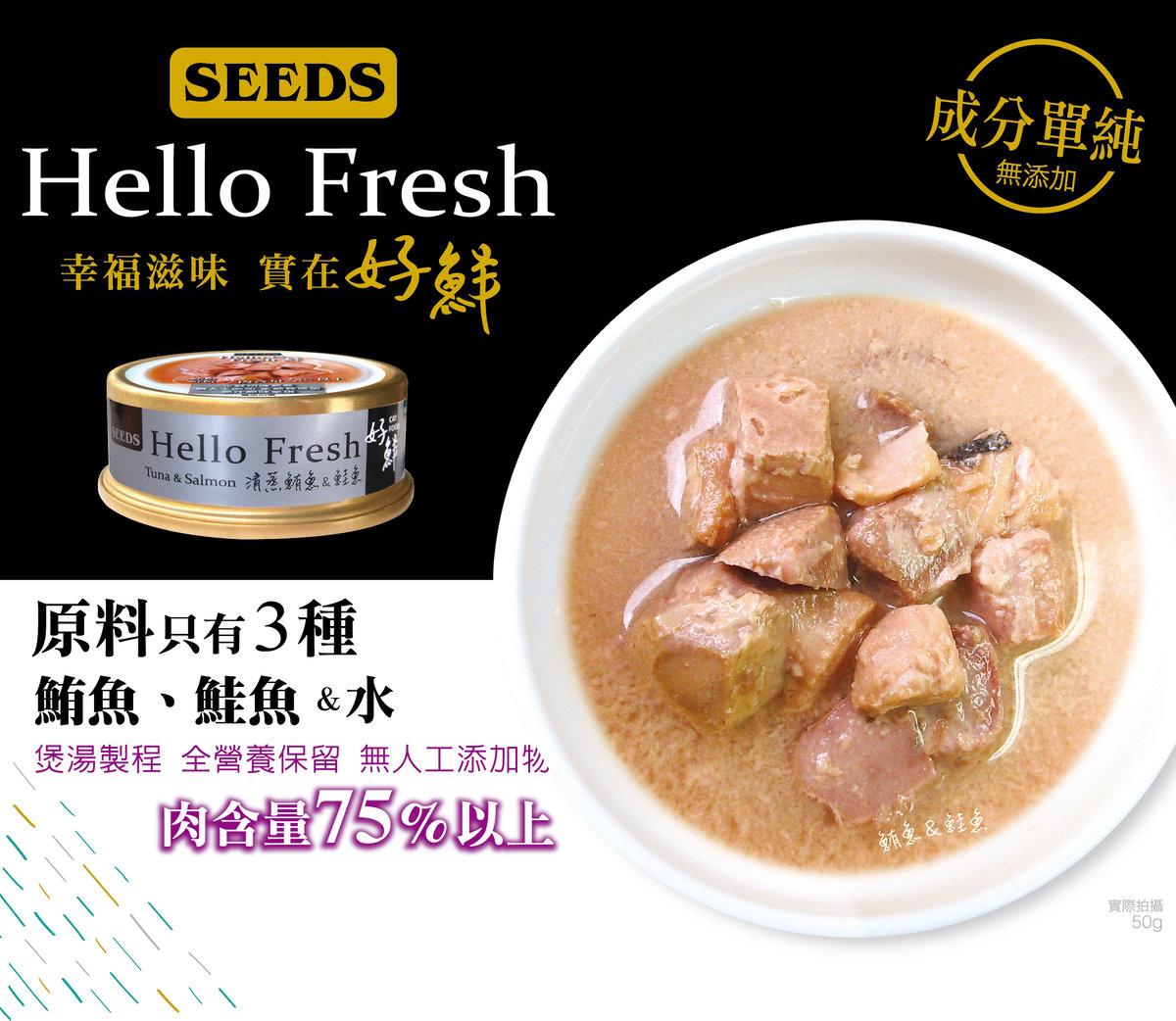 Hello Fresh好鮮燉湯-清蒸鮪魚+鮭魚(原箱24罐)