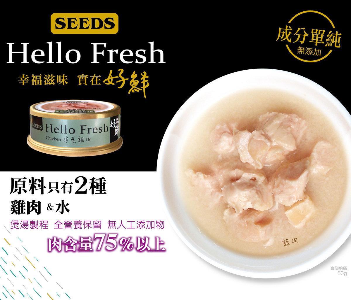 Hello Fresh好鮮燉湯-清蒸雞肉(原箱24罐)