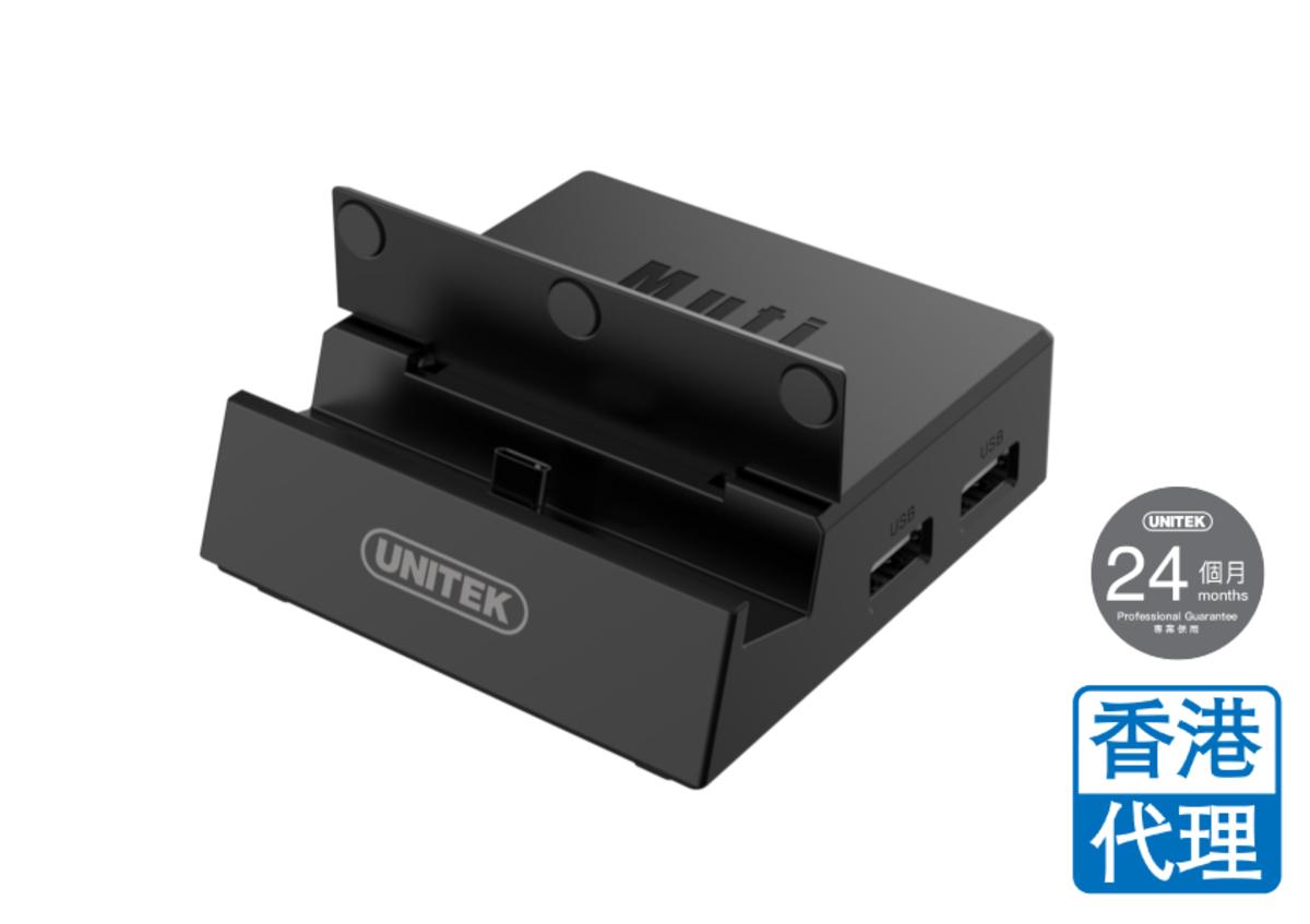 D1009A Type-C 手機+SWITCH HDMI輸出多功能底座