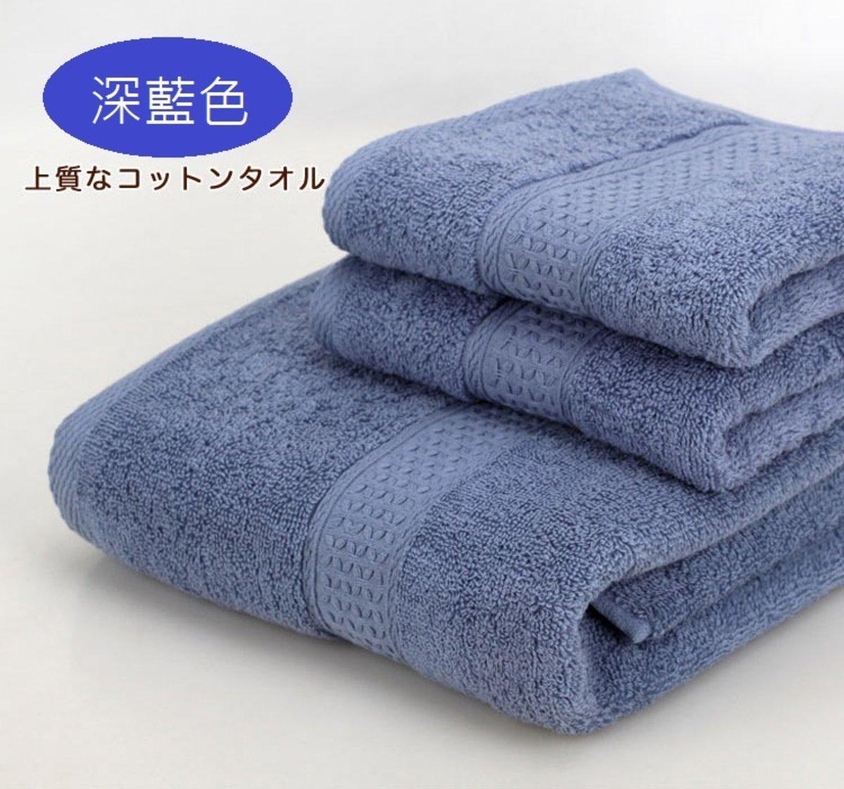 純棉大浴巾連毛巾3件套裝 / DARK BLUE
