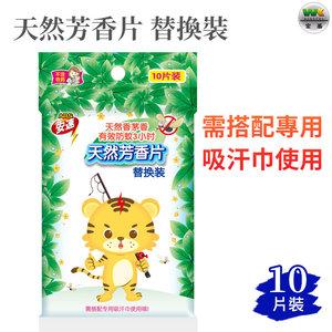 日本安速 天然芳香片替換裝(10片裝)防蚊驅蚊 兒童驅蚊汗巾