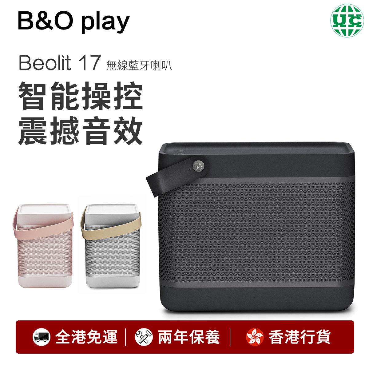 BEOPlay Beolit 17 無線藍牙喇叭-黑色(香港行貨)