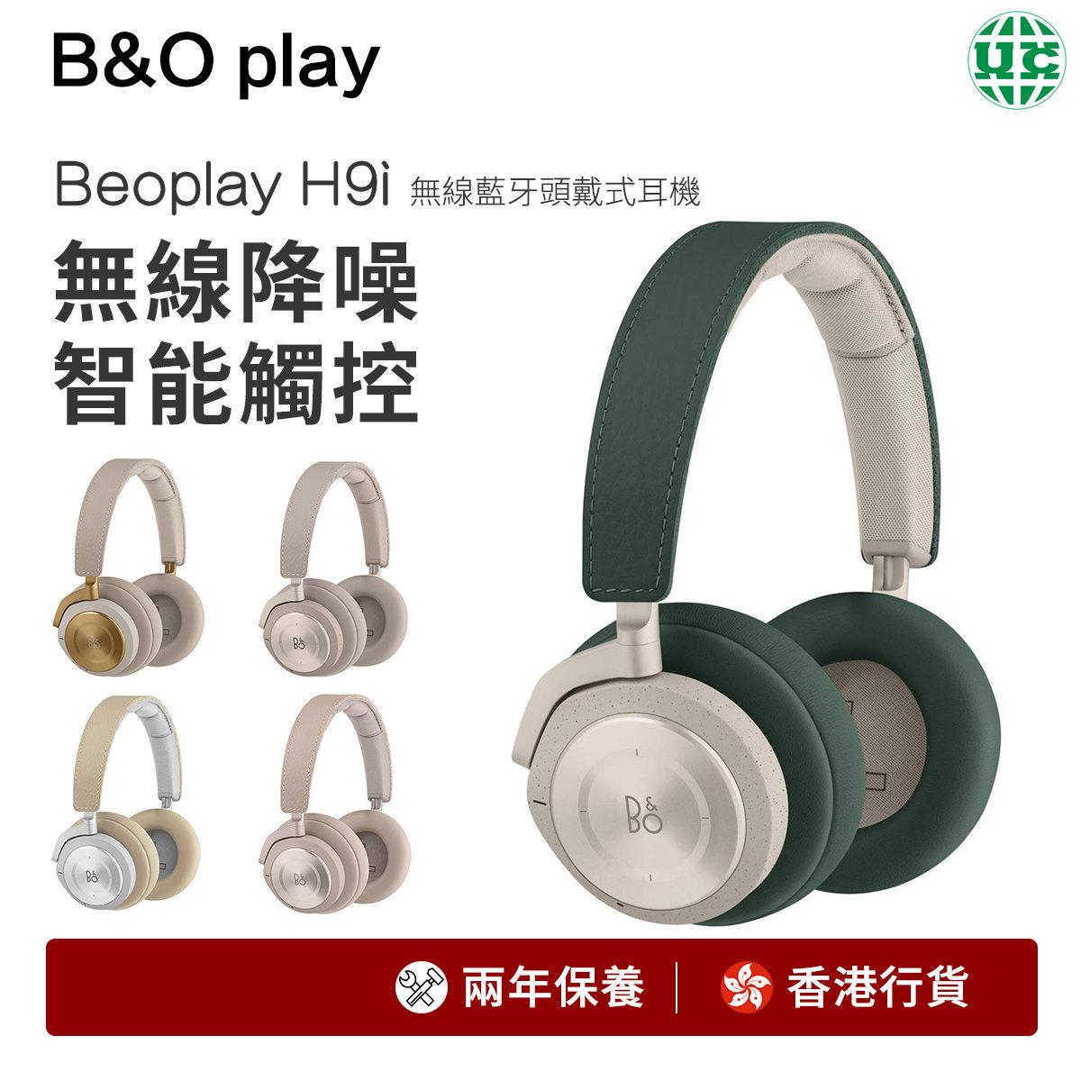 Beoplay H9i 無線藍牙頭戴式耳機-墨綠(香港行貨)