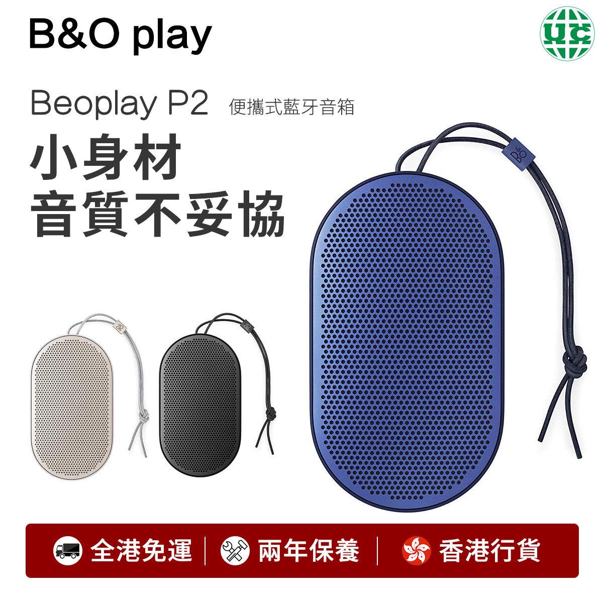 Beoplay P2 便攜式藍牙音箱 內置麥克風-藍色(香港行貨)
