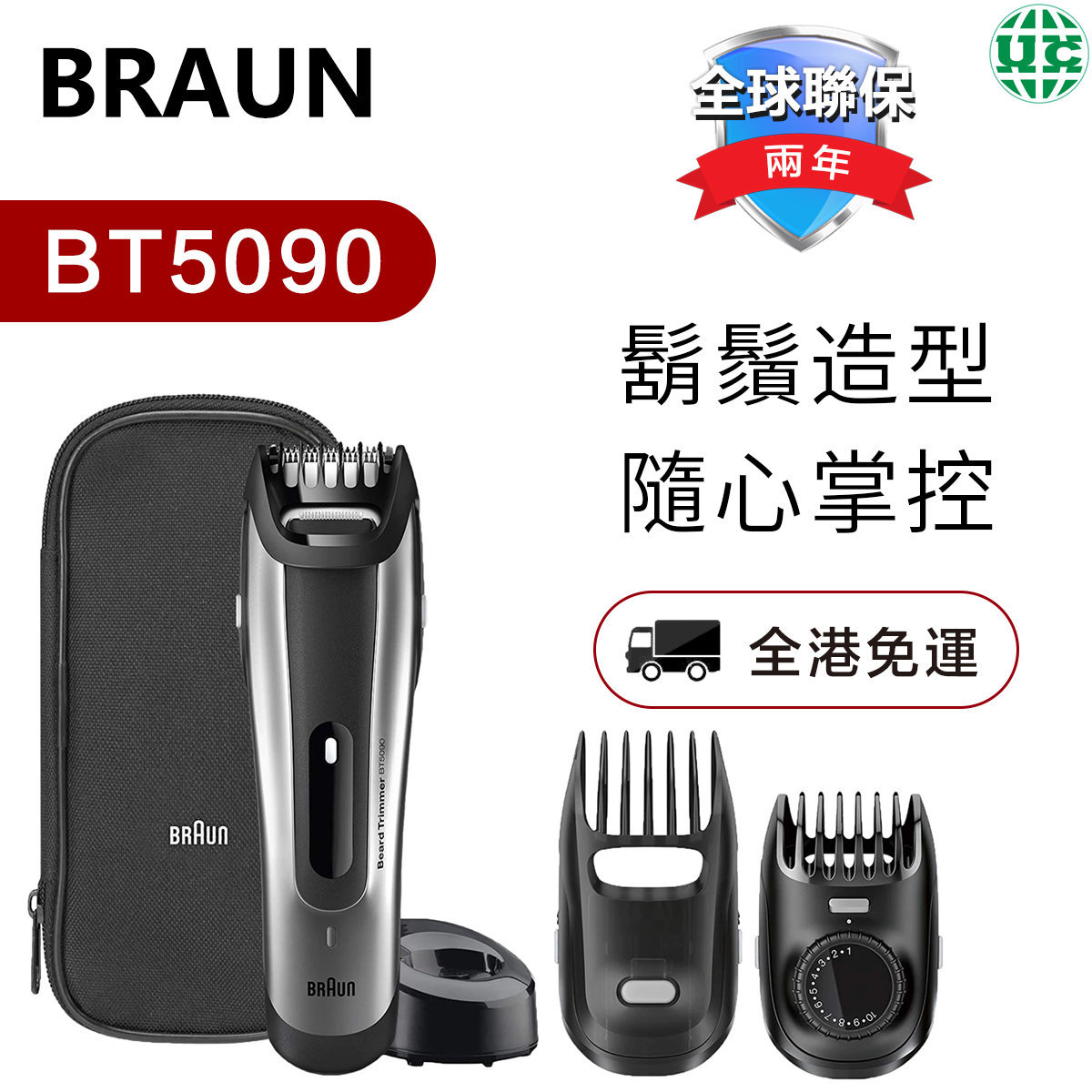 Beard Trimmer BT5090 Precision Beard Trimmer (parallel import)