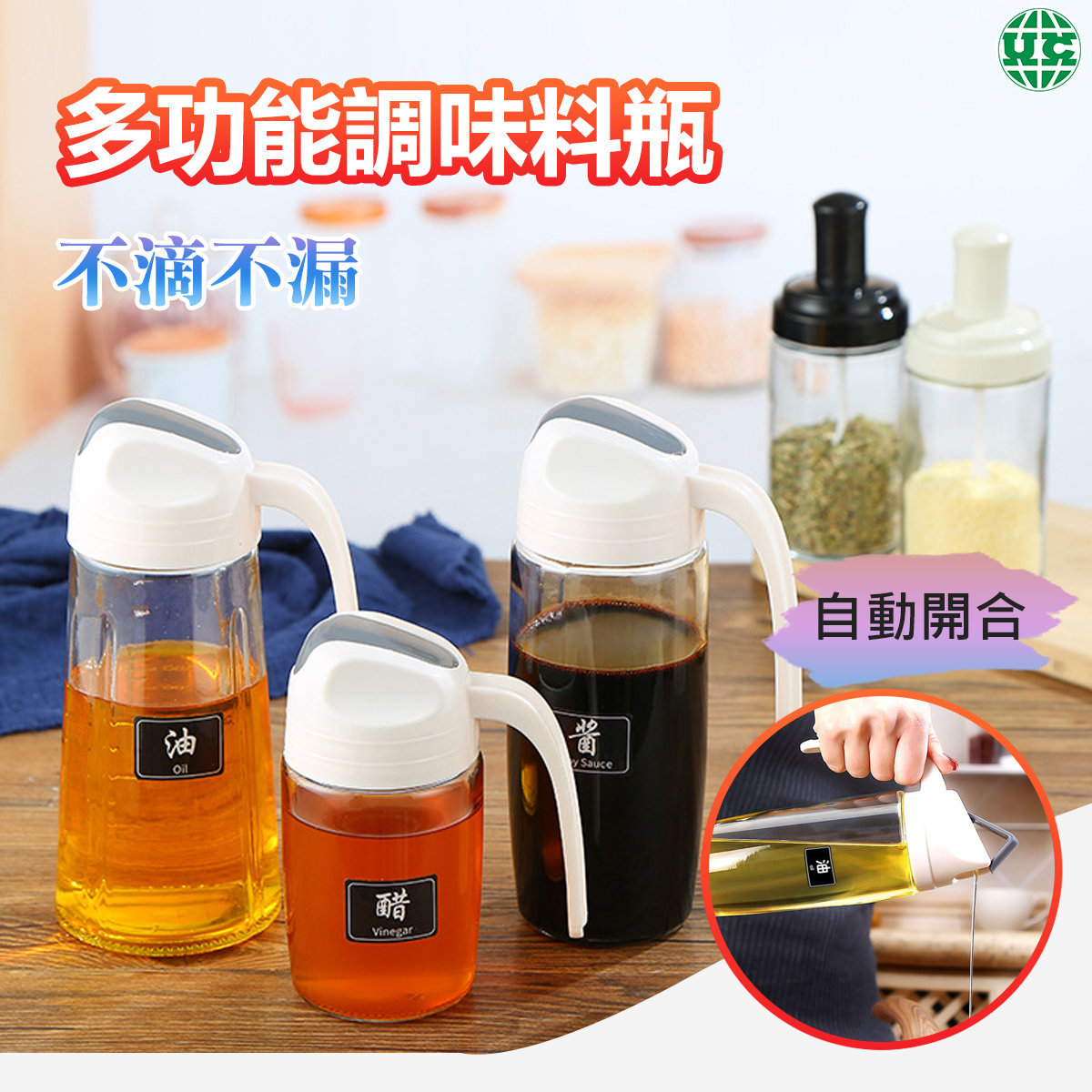 No drip or leak, automatic opening and closing oil pot, multi-function seasoning bottle-300ml