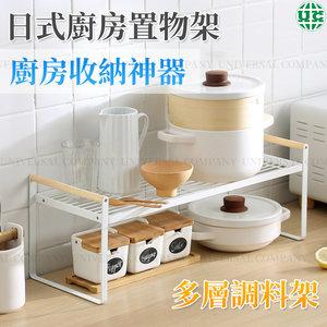 universal 宇立 日式廚房置物架 雙層調料架 廚房桌面收納架 檯面多層鍋架