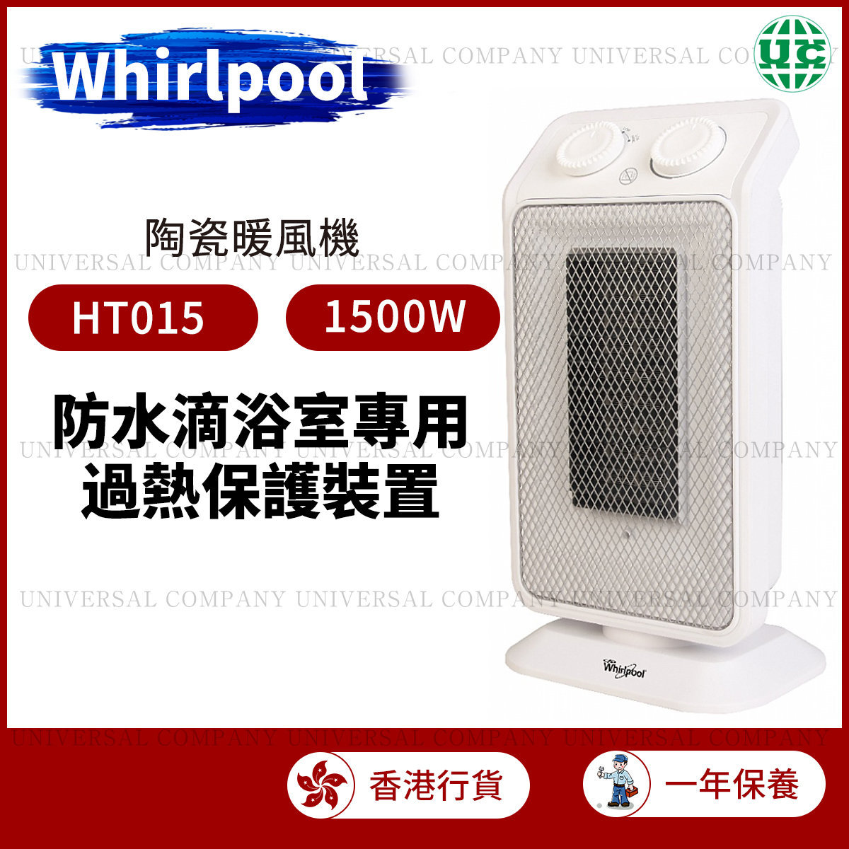 HT015 1500W ceramic heater (for bathroom only) (Hong Kong licensed)
