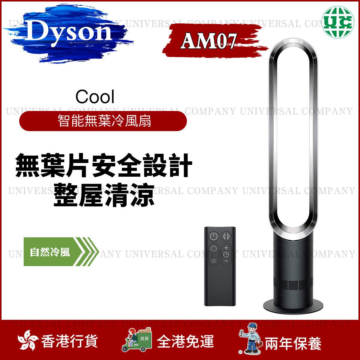 直立扇/無葉扇 風扇 AM07 黑鋼色 (香港行貨)
