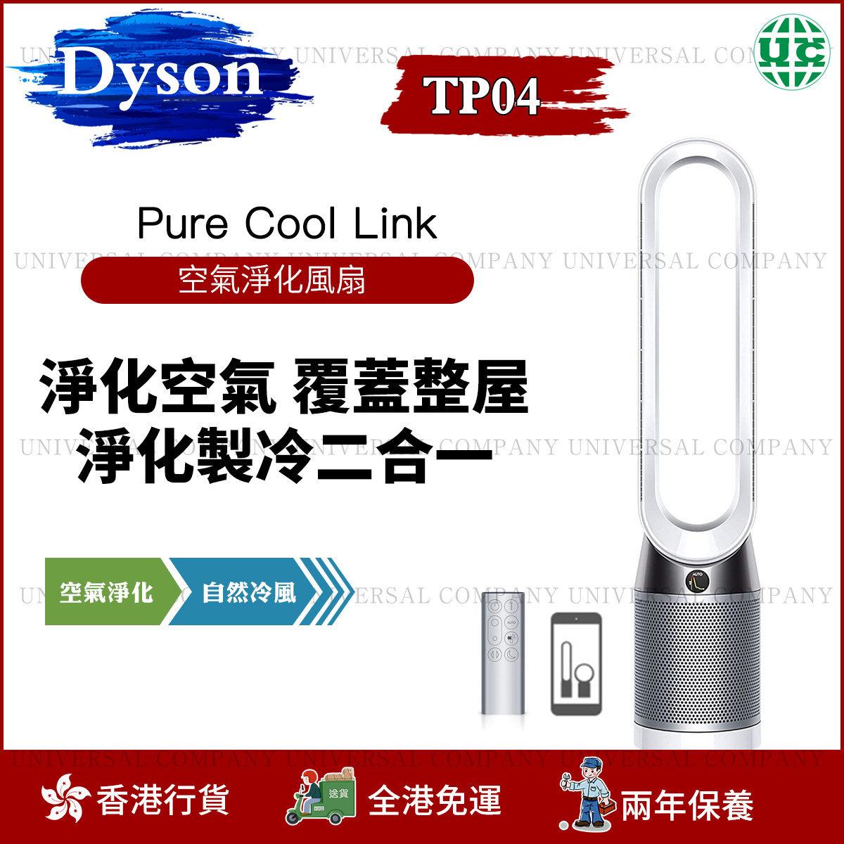 二合一智能空氣淨化風扇 座地式 TP04 銀白色 (香港行貨)