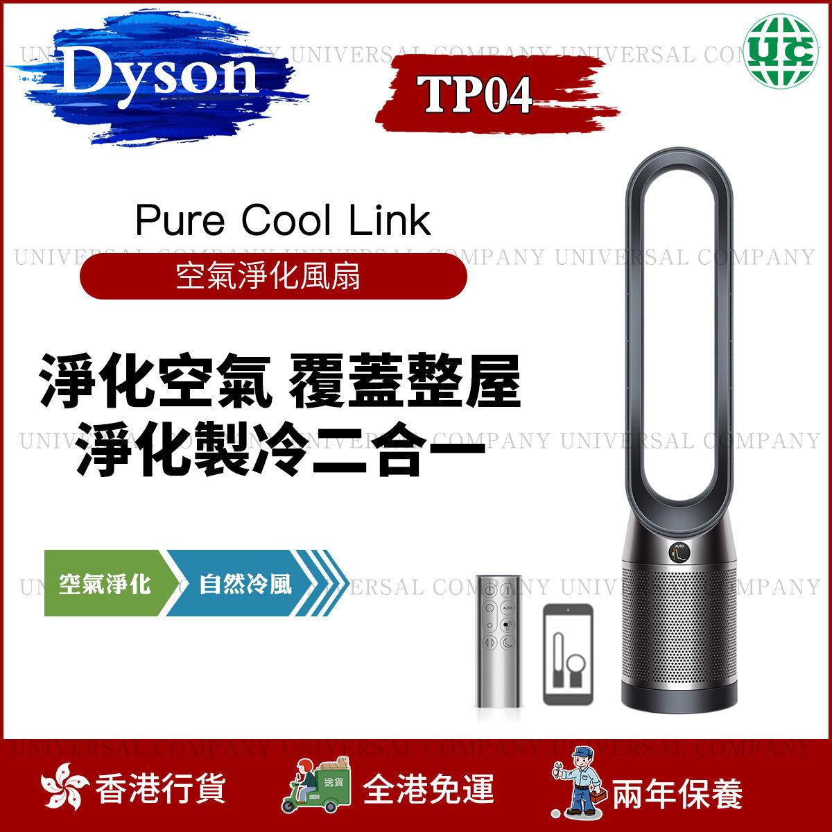 二合一智能空氣淨化風扇 座地式 TP04 黑鋼色 (香港行貨)