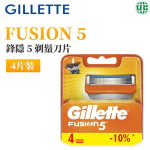 Gillette 吉列 FUSION5 鋒隱 5 剃鬚刀片 4片裝