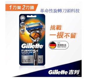 Gillette 吉列 fusion 5+1 ProGlide 無感系列剃鬚刀 (1刀架2刀片)