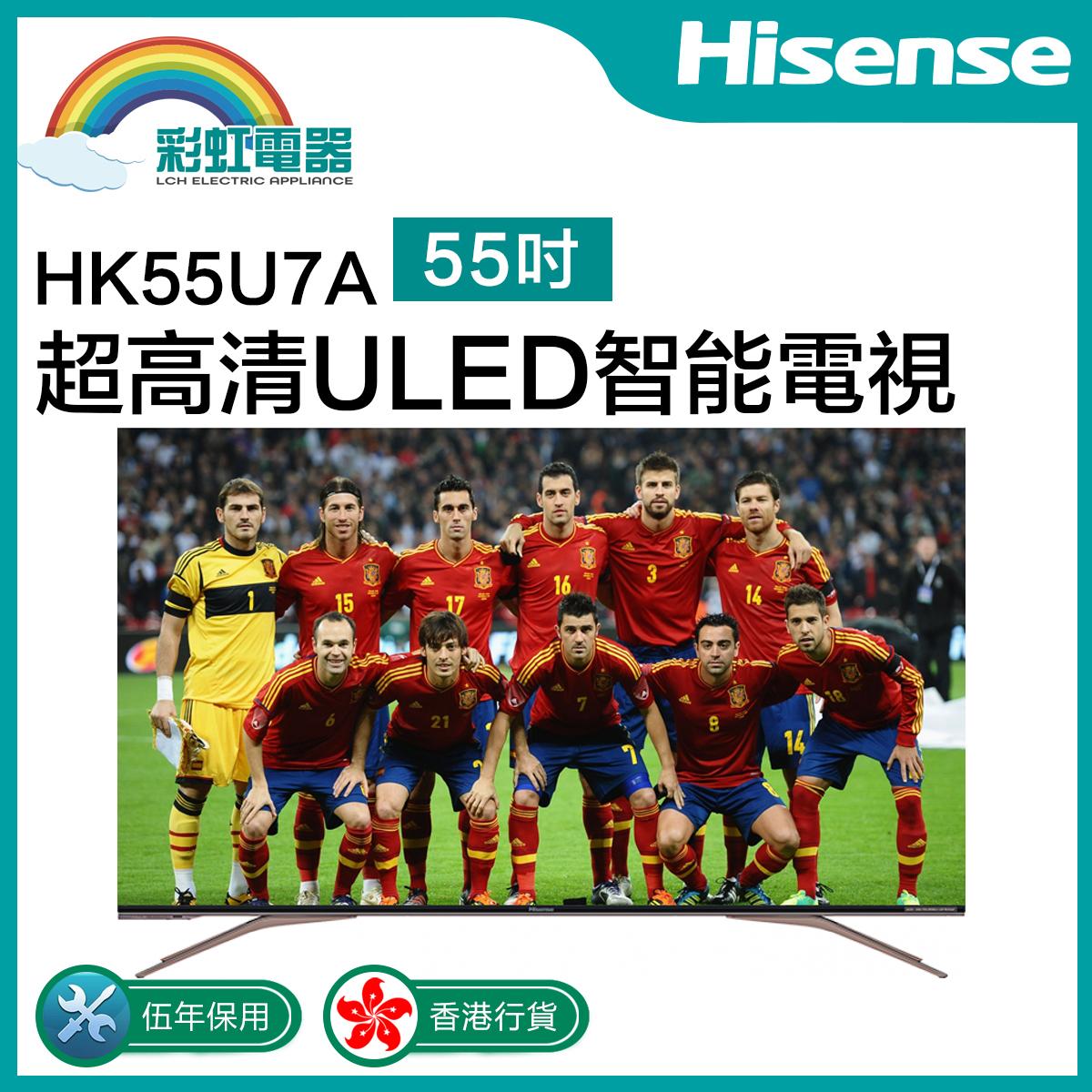 HK55U7A 超高清ULED智能電視 55吋(香港行貨)