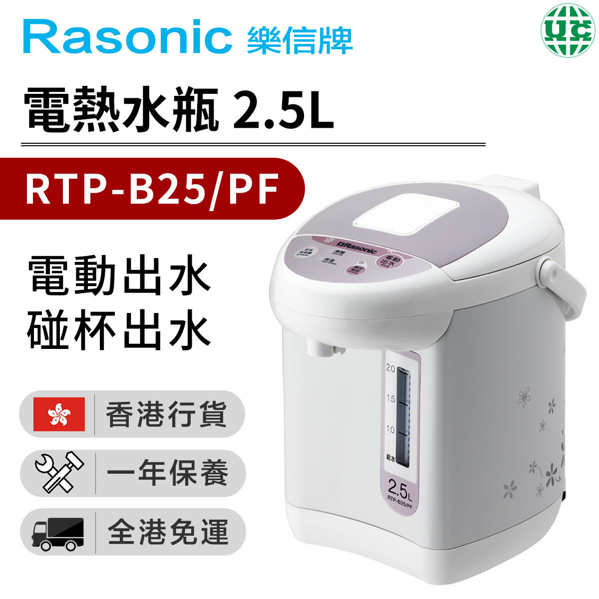 RTP-B25 / PF electric or clinker water electric thermos 2.5L (Hong Kong licensed)