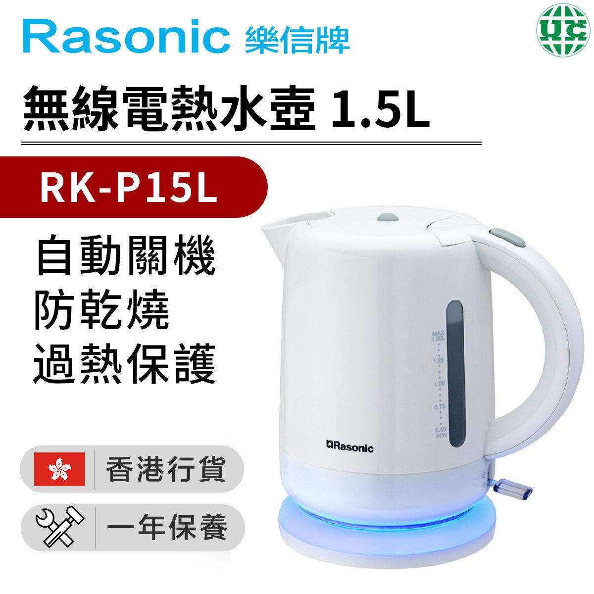 RK-P15L Radio Kettle 1.5L (Hong Kong licensed)