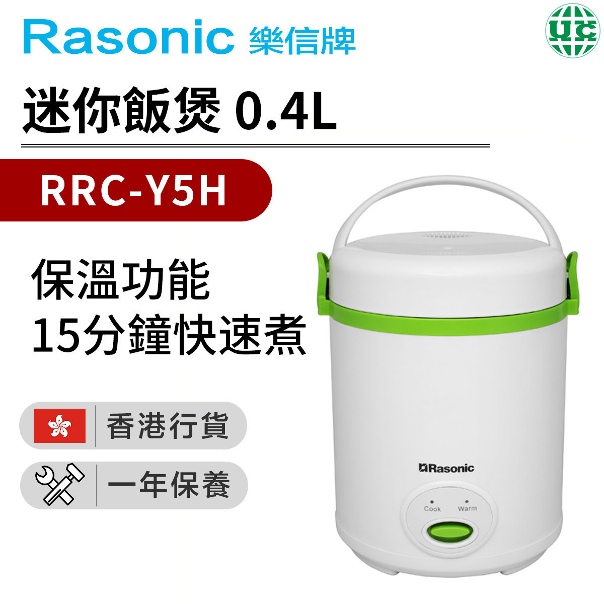 RRC-Y5H Mini Rice Cooker 0.4L (Hong Kong licensed)