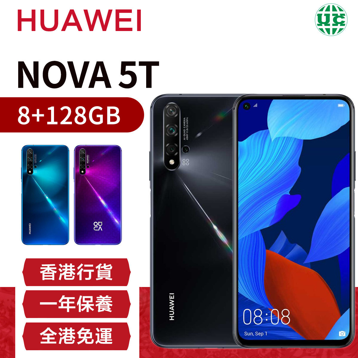 nova 5t 8 + 128GB dual sim (licensed in Hong Kong)
