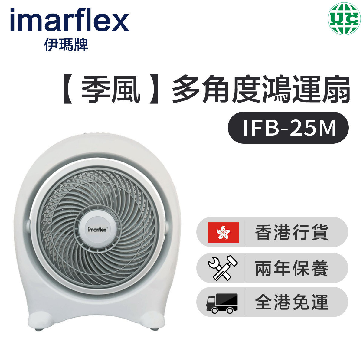 IMARFLEX IFB-25M monsoon 10-inch multi-angle lucky fan(Hong Kong licensed)