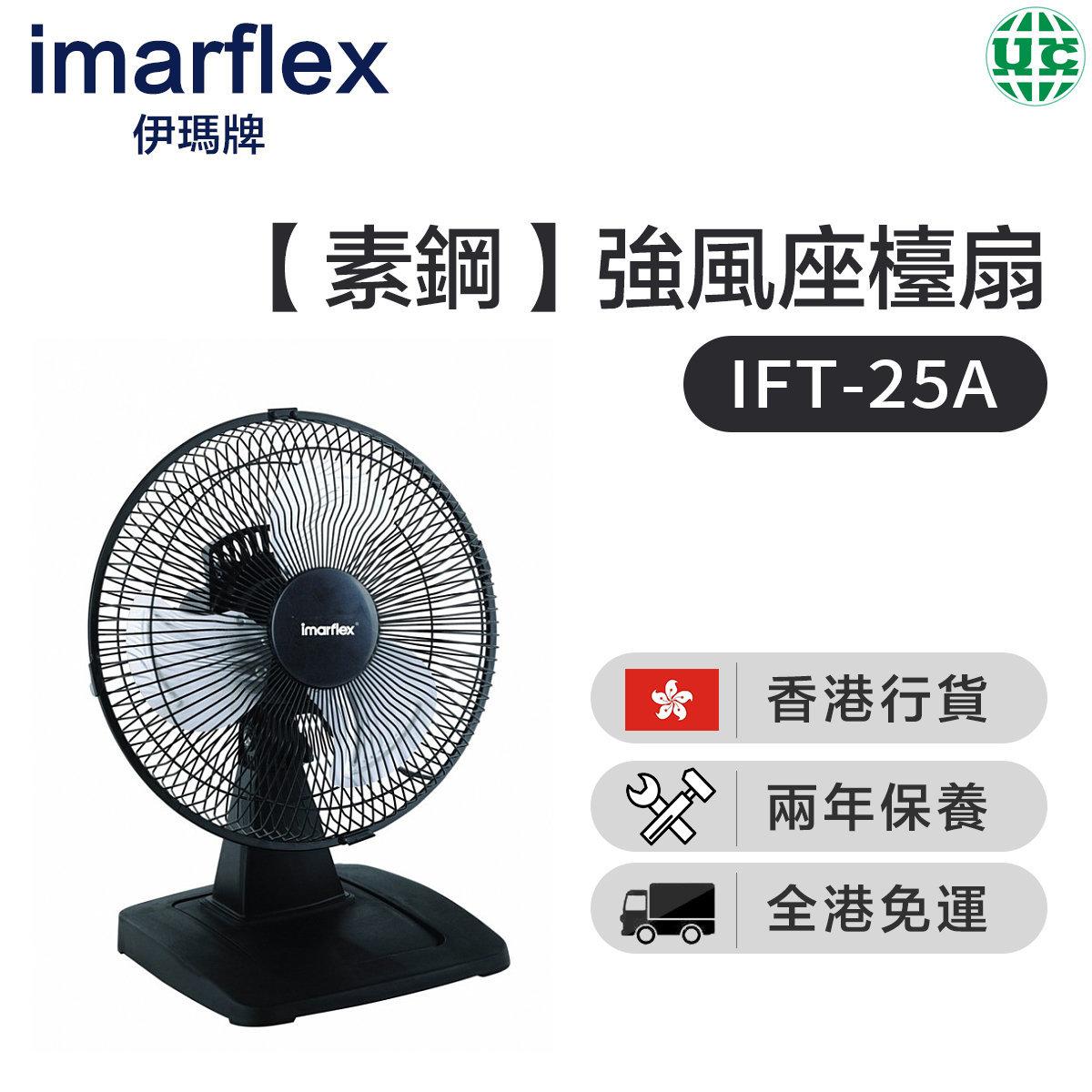 IMARFLEX IFT-25A素鋼 10吋強風座檯扇(香港行貨)