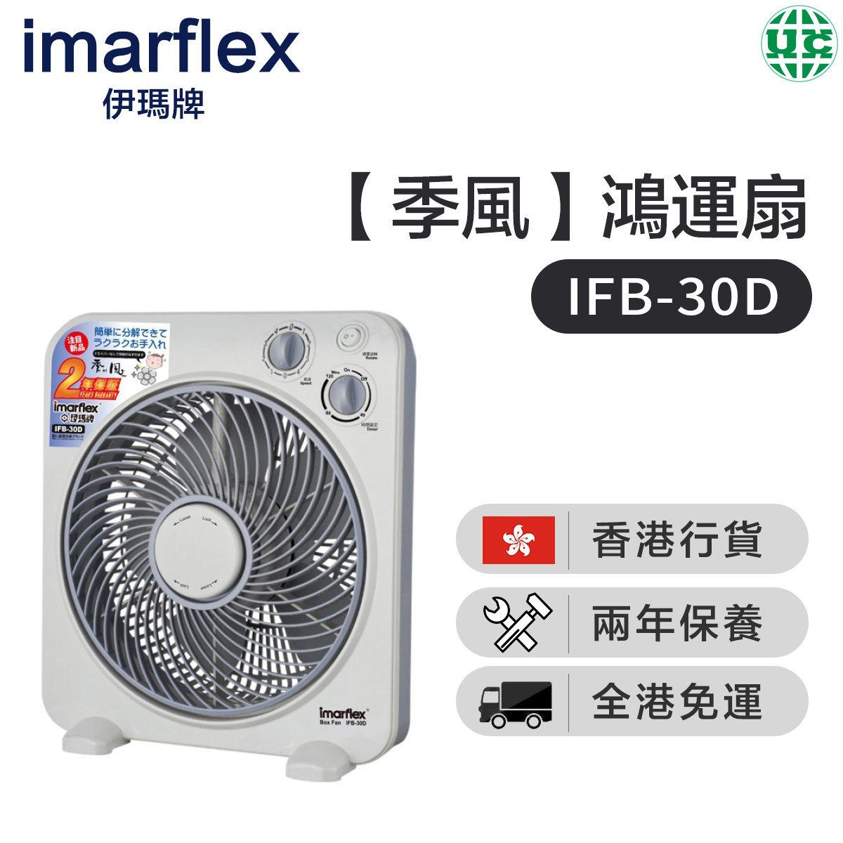 IMARFLEX IFB-30D季風 12吋鴻運扇(香港行貨)