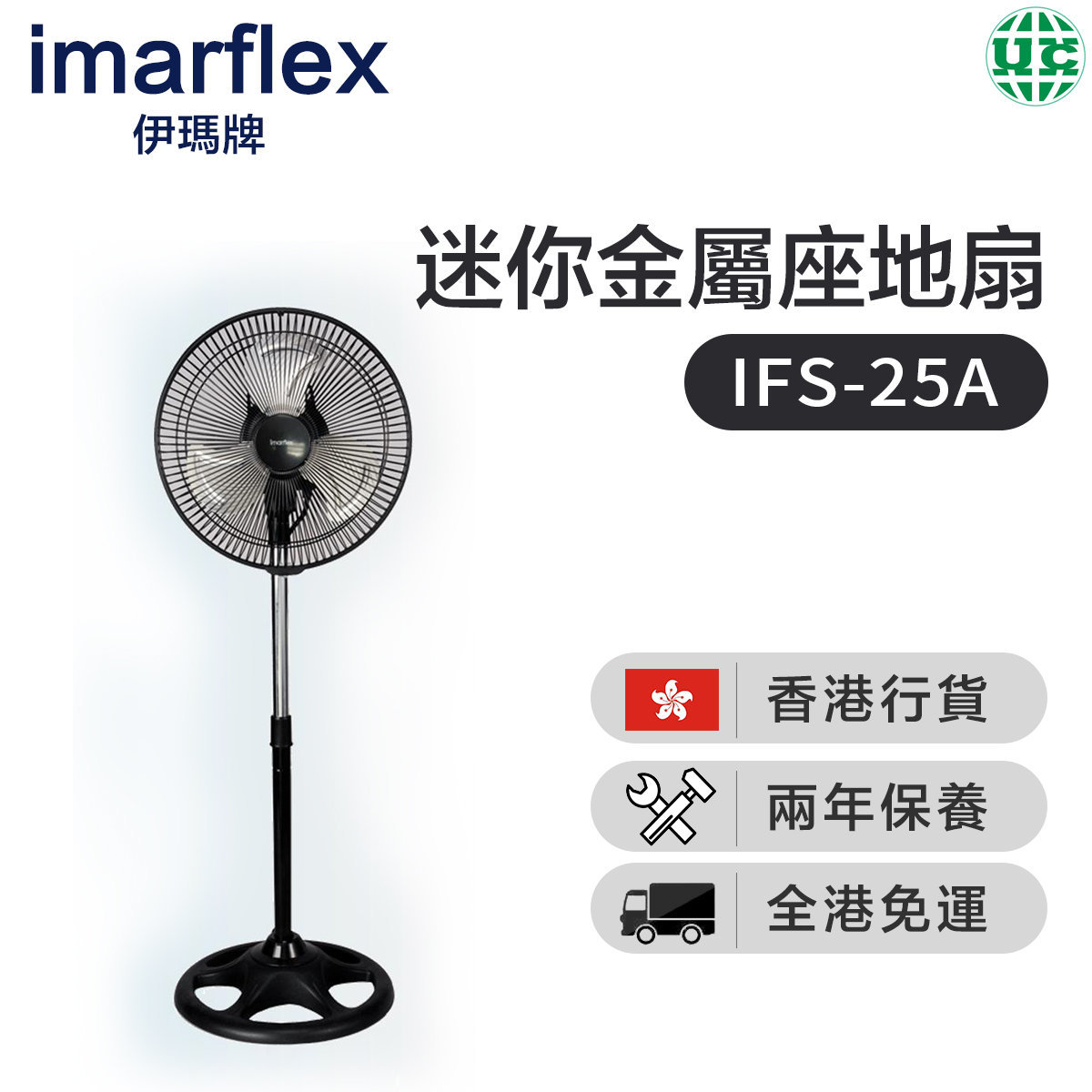 IMARFLEX IFS-25A plain steel 10 inch mini metal floor fan(Hong Kong licensed)