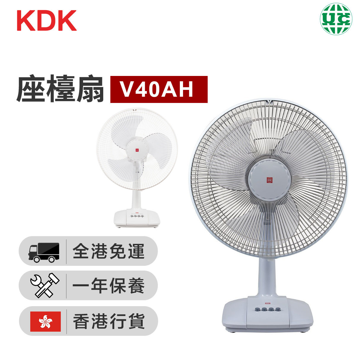 V40AH table fan(blue)(Hong Kong licensed)