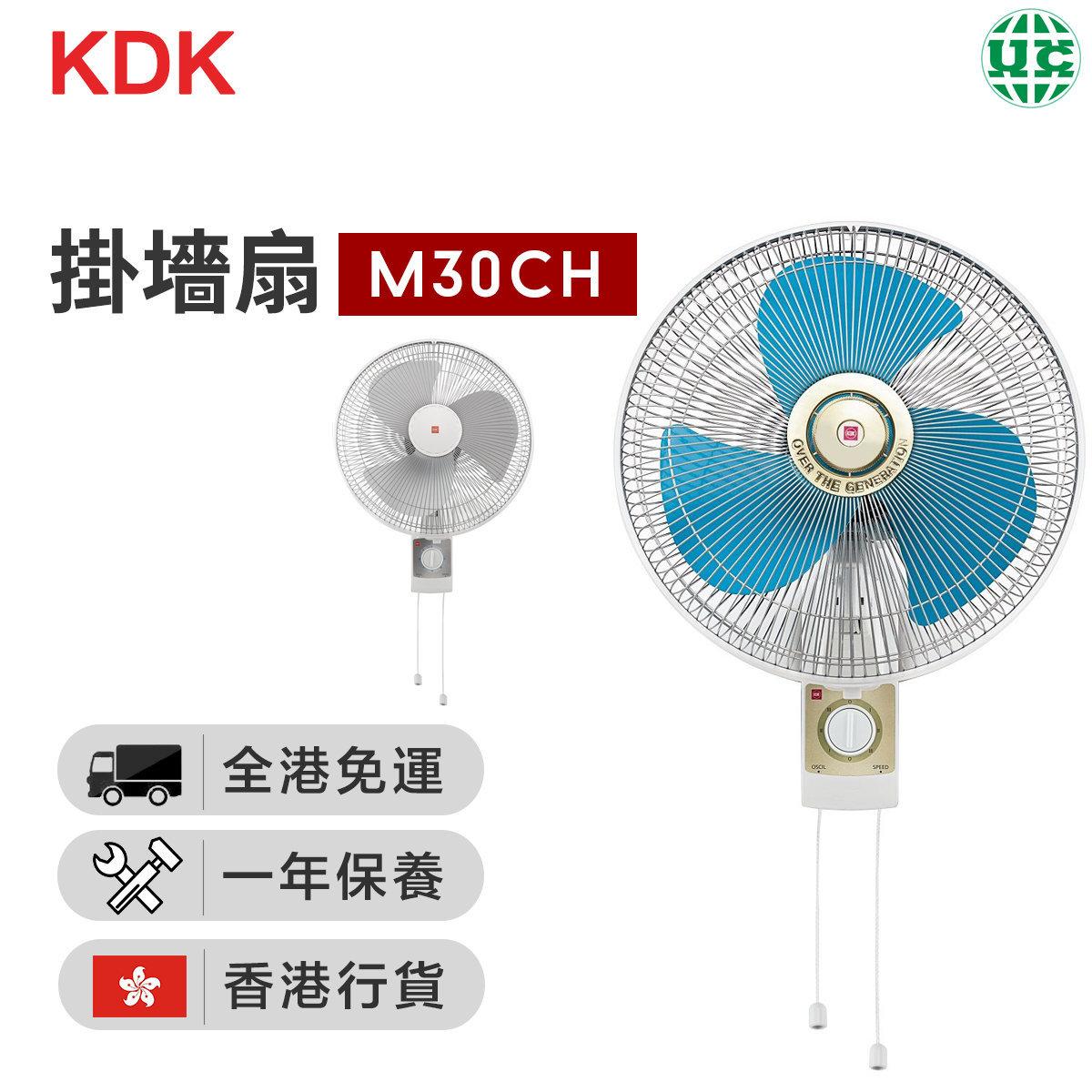 M30CH 掛牆扇(藍色)(香港行貨)