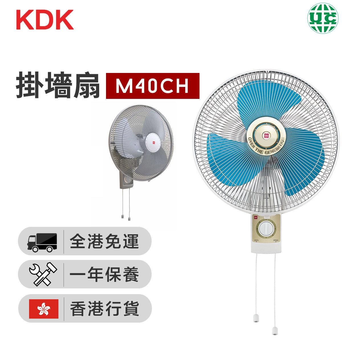 KDK - M40CH hanging wall fan(blue)(Hong Kong licensed)
