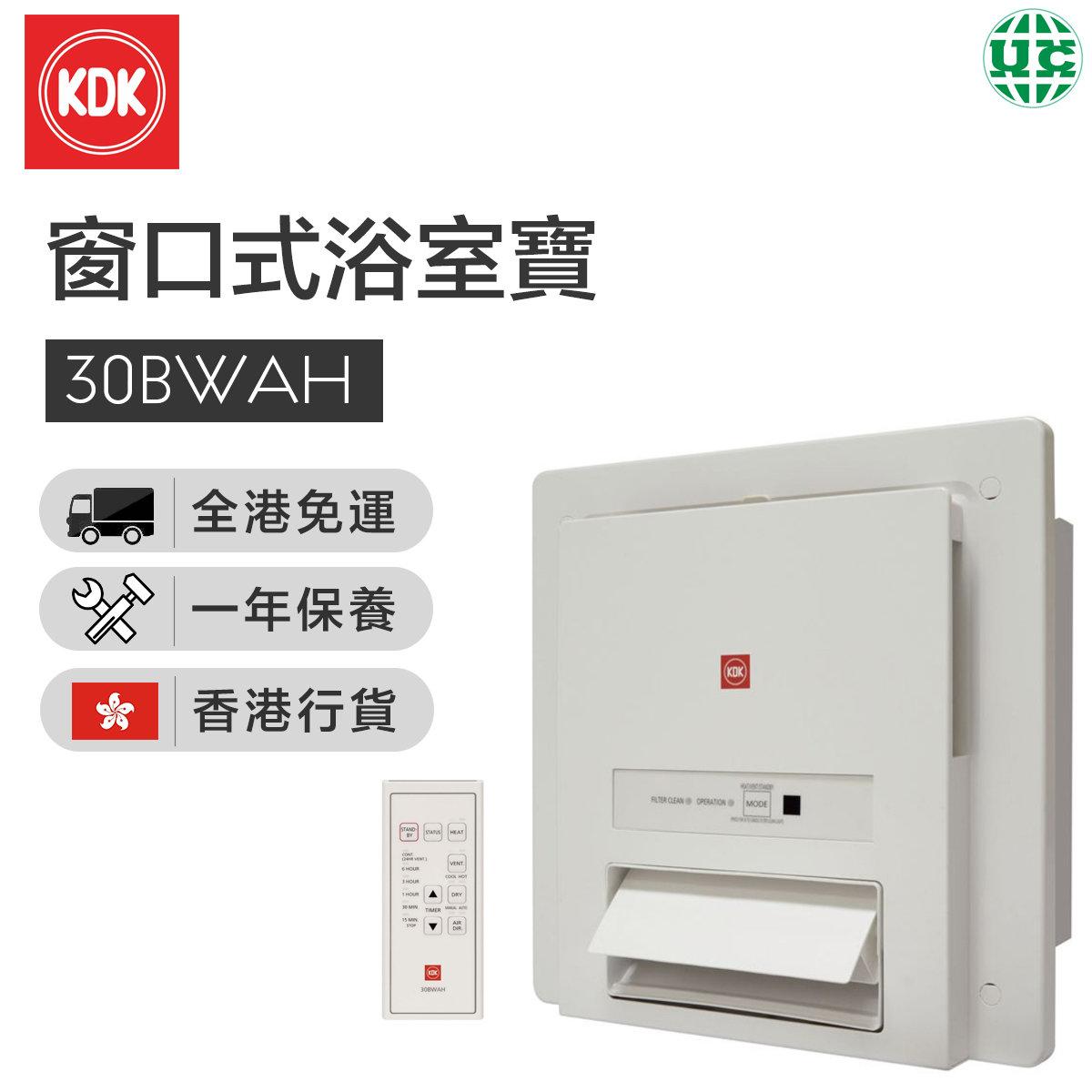 30BWAH window bathroom treasure (Hong Kong licensed)