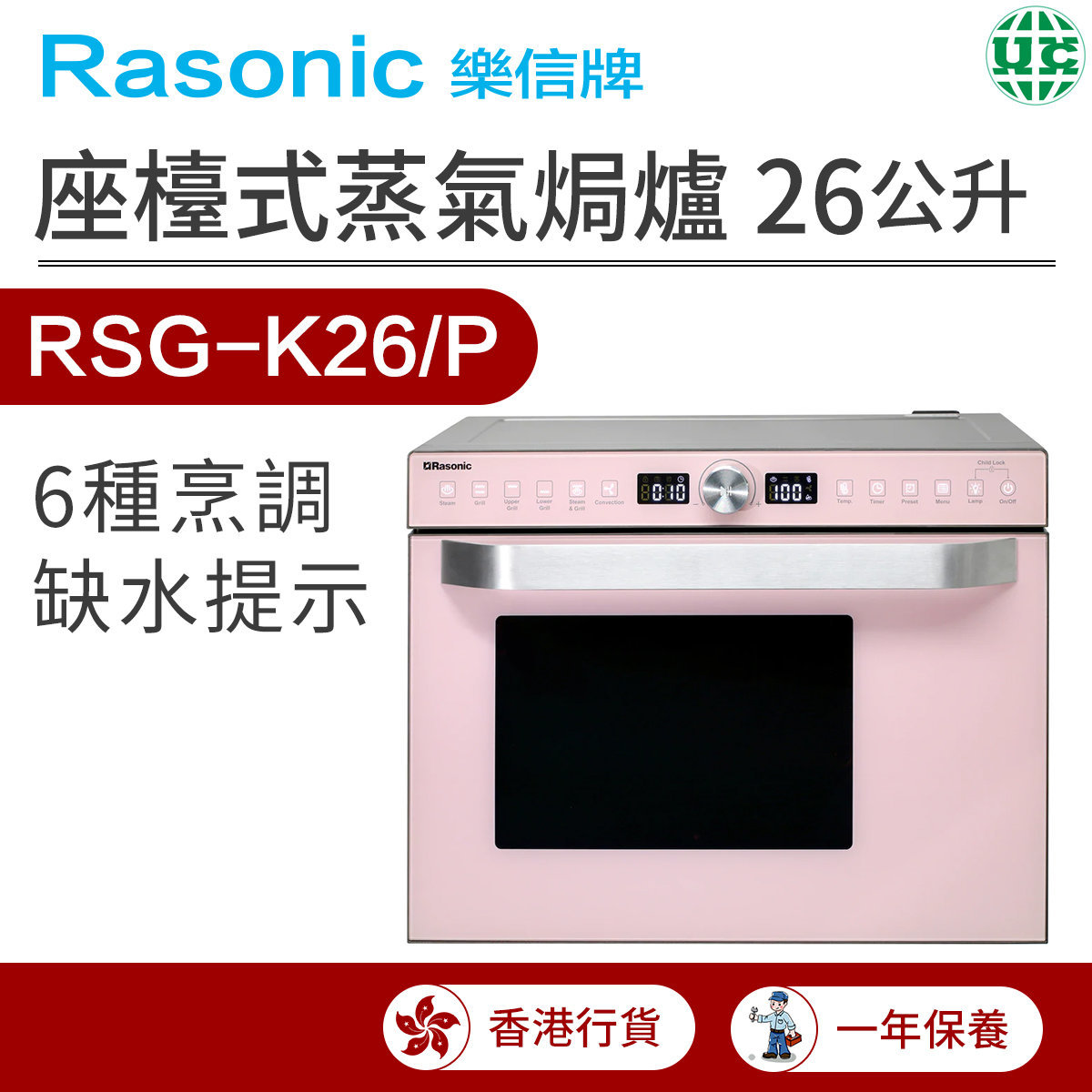 RSG-K26/P 座檯式蒸氣焗爐 26公升 (香港行貨)