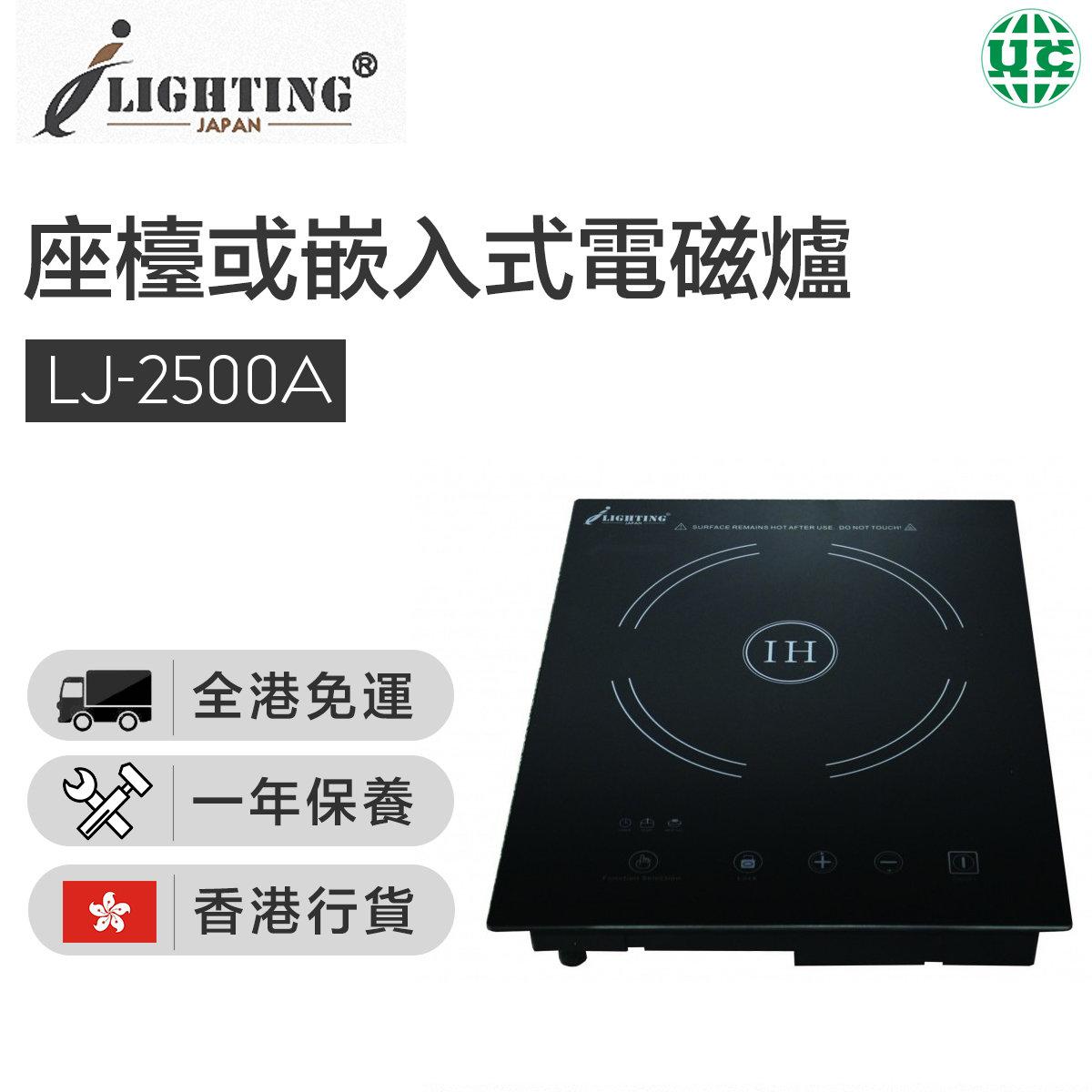 LJ-2500A Pedestal or embedded induction cooker(Hong Kong licensed)